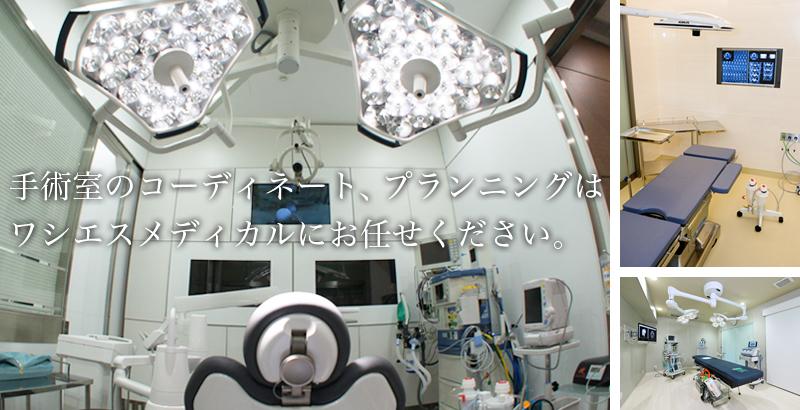 手術室プランニング