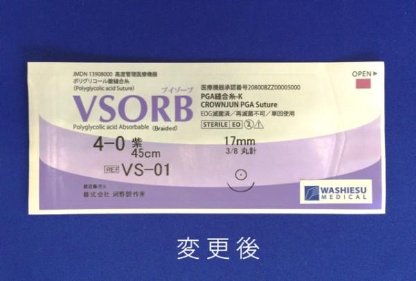 bf_vsorb_after_01